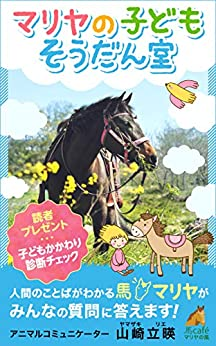 [山崎 立暎, 宮辺 勝之]のマリヤの子どもそうだん室: 人間のことばがわかる馬のマリヤがみんなの質問に答えます!
