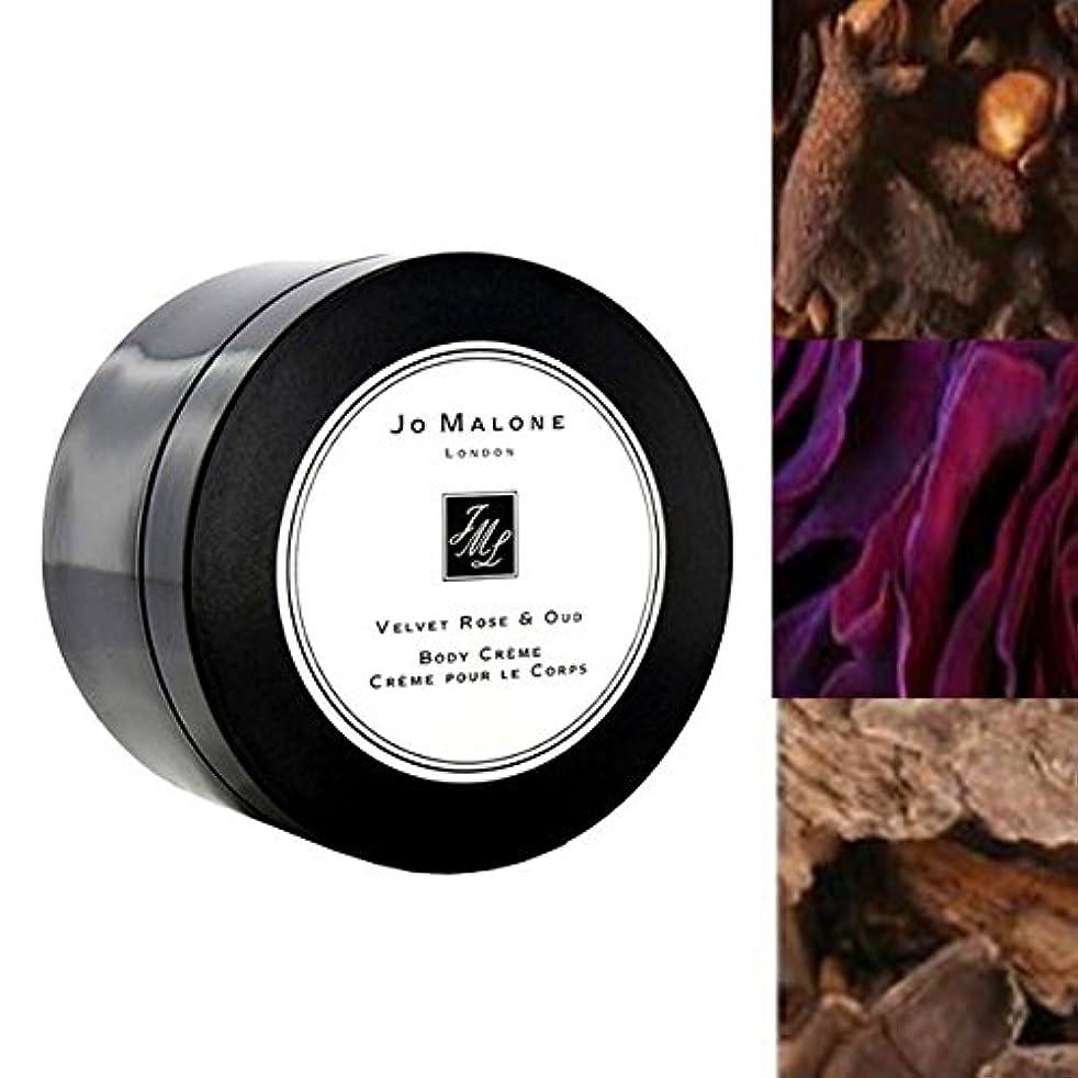 一流コミュニケーション失われたJo Malone London ジョーマローン, Velvet Rose & Oud Body Crème (5.9 oz.)[海外直送品] [並行輸入品]