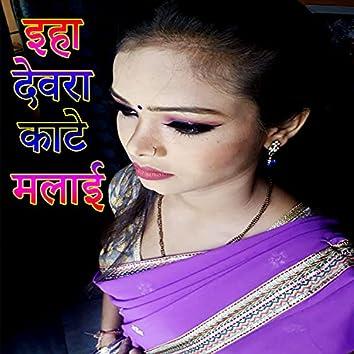 Iha Devra Kate Malai