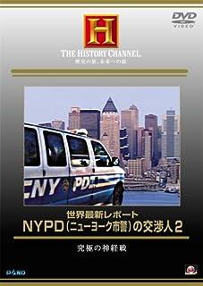 NYPD(ニューヨーク市警)の交渉人 2 [DVD]