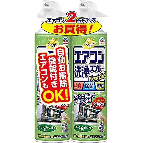 【2個セット】らくハピ エアコン洗浄スプレー Nextplus フレッシュフォレストの香り 420ml×2個