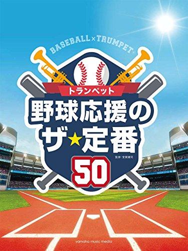 トランペット 野球応援のザ・定番50 - 室賀健司