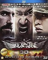 戰狼 (2015) (Blu-ray) (3D) (香港版) [Import]