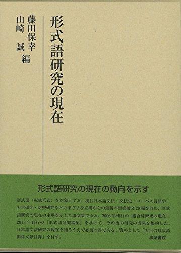 形式語研究の現在 (研究叢書)の詳細を見る