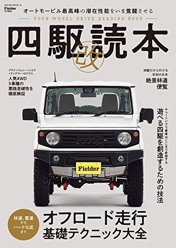 四駆読本 改 (Fielder特別編集) (サクラBooks)