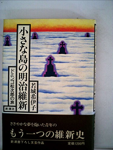小さな島の明治維新―ドミンゴ松次郎の旅 (1982年)