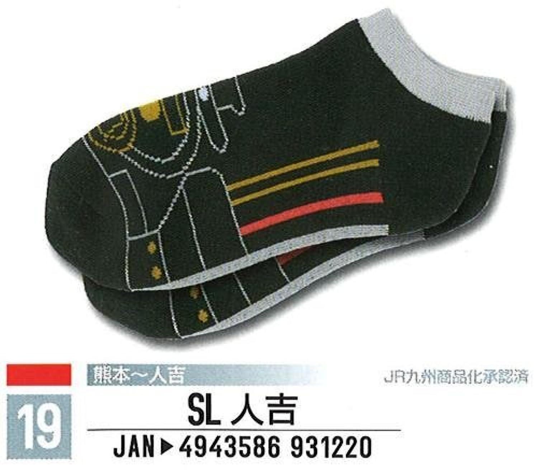 【鉄下 TETSUSHITA】 SL人吉 キッズ 16~20cm 鉄道 靴下 ソックス 子供 ジュニア