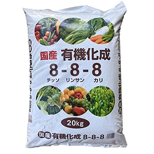 有機化成肥料 8-8-8 20kg