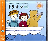 CD 小学生のための合唱パート練習用 トリオン7 / 教育芸術社