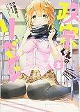 政宗くんのリベンジ(3) (IDコミックス REXコミックス)