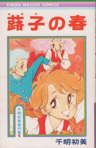 蕗子の春 (1977年) (りぼんマスコットコミックス―千明初美傑作集)