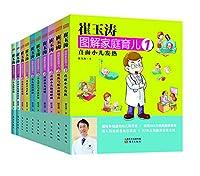崔玉涛图解家庭育儿(珍藏 套装1-10册)