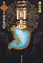 三国志 3 (愛蔵版)