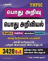 Tnpsc General Science (Pothu Ariviyal) 3420 Q & A Tamil