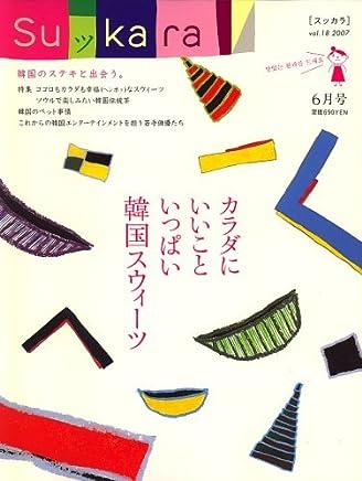 月刊 SuッKara (スッカラ) 2007年 06月号 [雑誌]