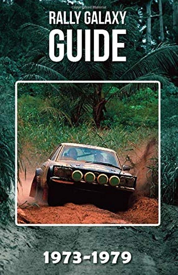 スイス人ジャム家庭Rally Galaxy Guide: 1973-1979