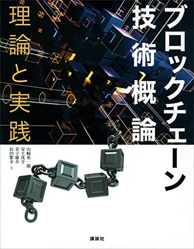 ブロックチェーン技術概論 理論と実践 (KS情報科学専門書)