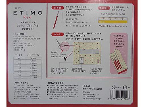 かぎ針『ETIMORed(エティモレッド)かぎ針セット赤』編み針Tulipチューリップ