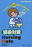 感染対策 NursingNote