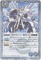 【シングルカード】グロリアス・シープ -機人モード- (BS37-047) - バトルスピリッツ [BS37]十二神皇編 第3章 (R)