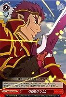 ヴァイスシュヴァルツ 《魔剣グラム》 アンコモン SAO/S47-072-U 【ソードアート・オンライン Re: Edit】