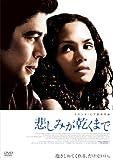 悲しみが乾くまで スペシャル・エディション [DVD] image