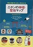 ニホンの神様・聖地マップ 神話の系譜・祭りを知り、神社をめぐる (「わかる!」本)