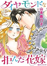 ダイヤモンドを拒んだ花嫁 (ハーレクインコミックス)