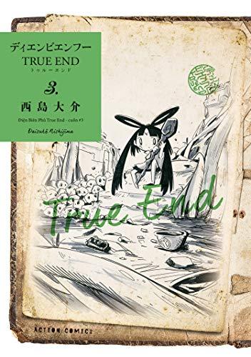 [西島大介] ディエンビエンフー TRUE END 全03巻