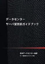 データセンター サーバ室技術ガイドブック