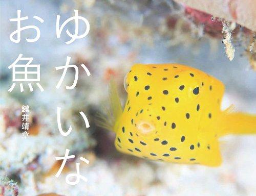 ゆかいなお魚