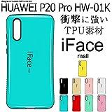 【iFace mall日本販売代理店】スマホケース Huawei P20 Pro ケース 6.1インチ HW-01K 対応 TPU シリコン Huawei P20 Proケース アイフェイス モール Huawei P20 Pro カバー バンパー 6.1 inch ファーウェイ P20 プロー ケースカバー P20 Proケース HW-01K 人気 可愛い ファション おしゃれ 男性女性通用 衝撃吸収 耐摩擦 防塵防水 指紋防止 落下防止 高級感溢れる 手触り良い ご注意:iface mall は iface とは関係ありません、別の商品になります、お客様は商品を購入する前にご確認ください!【対応機種Huawei P20 Pro ライトブルー】9色選択可