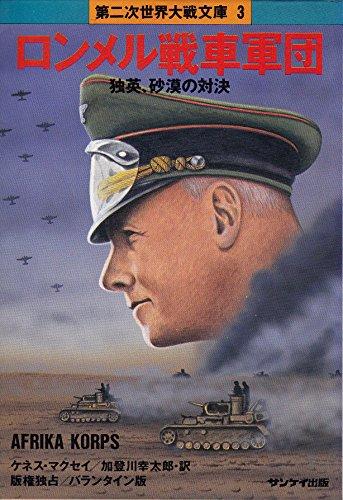 ロンメル戦車軍団 (第二次世界大戦文庫 (3))