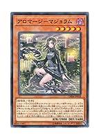 遊戯王 日本語版 CHIM-JP018 Aromage Marjoram アロマージ-マジョラム (ノーマル)