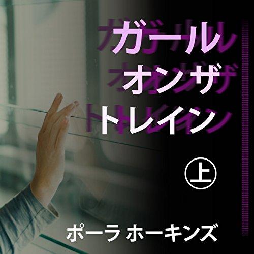 ガール・オン・ザ・トレイン(上) オーディオブック