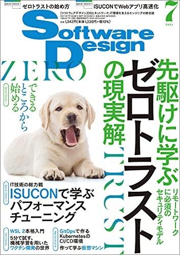 Software Design 2021年7月号 Kindle版(電子書籍)