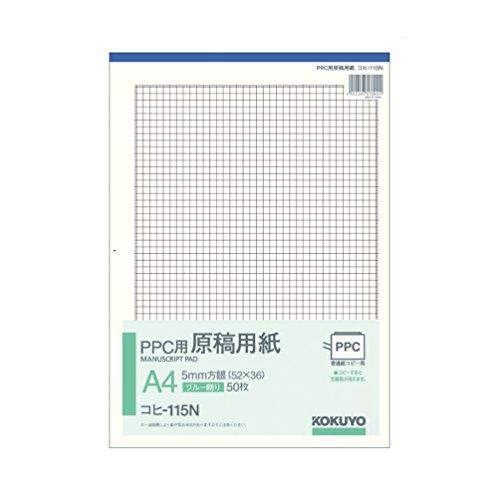 コクヨ 原稿用紙 PPC用 A4 縦 ブルー刷り 5mm方眼 50枚 コヒ-115N