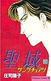 聖域 ―サンクチュアリ―(3) (BE・LOVEコミックス)