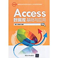 Access Database Fundamentals and Applications(Chinese Edition)