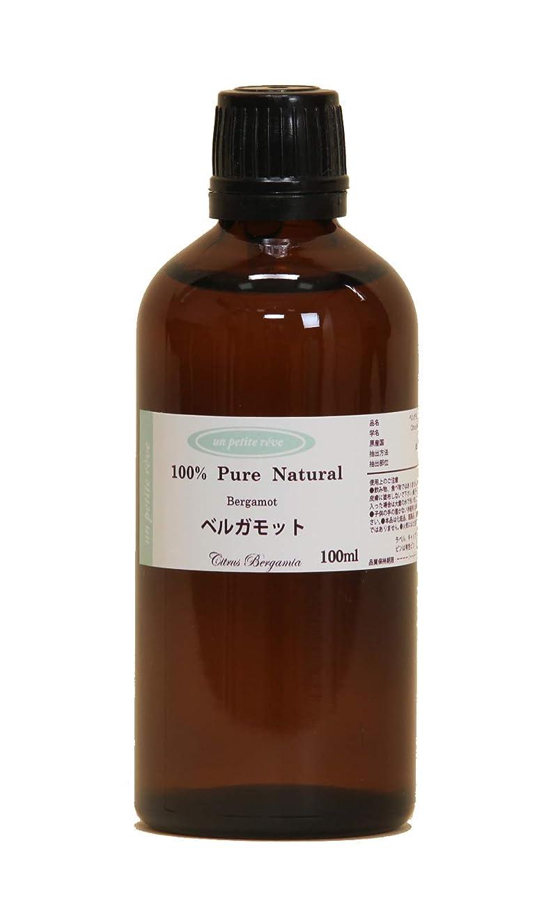 ベルガモット 100ml 100%天然アロマエッセンシャルオイル(精油)