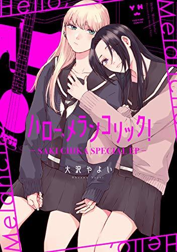 ハロー、メランコリック!-SAKI CHIKA SPECIAL EP- (百合姫コミックス)