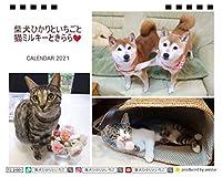 【予約販売】 柴犬ひかりといちごと猫ミルキーときらら 2021年 卓上カレンダー TC21054