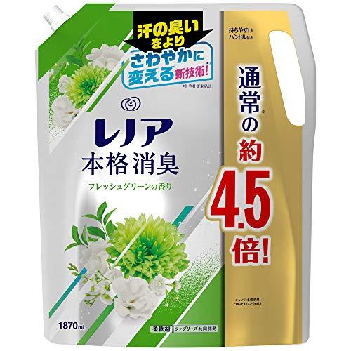 レノア 本格消臭 柔軟剤 フレッシュグリーン 詰め替え 約4.5倍(1870mL)