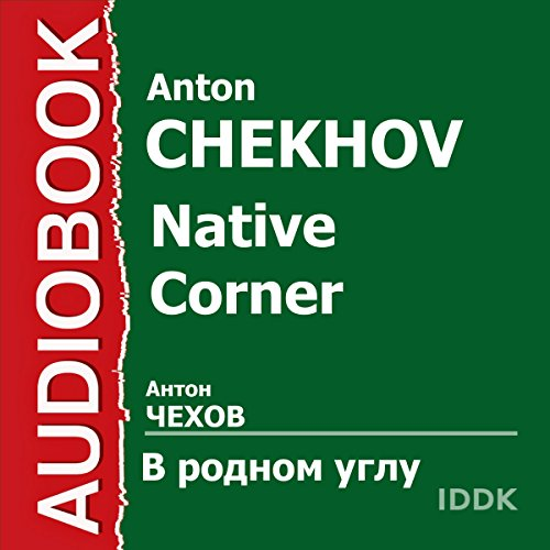 Native Corner: Collection of Tales [Russian Edition] Titelbild