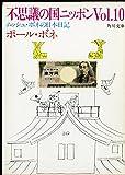 不思議の国ニッポン―ムッシュ・ボネの日本日記 (Vol.10) (角川文庫 (6137))