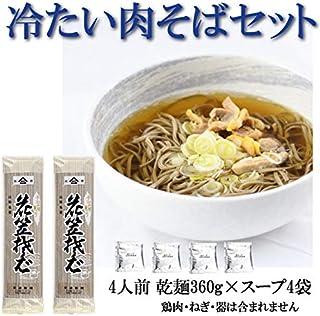 【送料こみこみ】冷たい肉そばセット【4人前】乾麺180g・2袋・スープ4袋