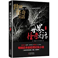 The world's strange truths(Chinese Edition)