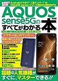 AQUOS sense5Gのすべてがわかる本 (メディアックスMOOK)