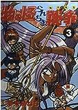 物の怪らんちき戦争(3) (電撃コミックス)