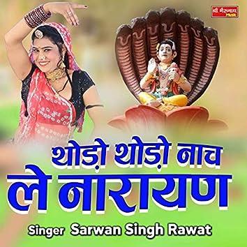 Thodo Thodo Nach Le Narayan (Rajasthani)